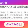 【開運アドバイス】ごぼうの四行詩鑑定